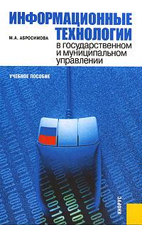 Информационные технологии в государственном и муниципальном управлении. М. А. Абросимова