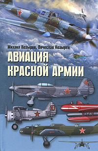 Авиация Красной армии ( 978-5-227-02520-3 )