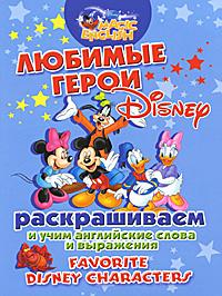 Favorite Disnay Characters / Любимые герои Disney. Раскрашиваем и учим английские слова и выражения