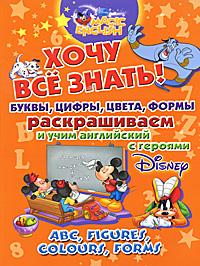 ABC, Figures, Colours, Forms / Хочу все знать! Буквы, цифры, цвета, формы. Раскрашиваем и учим английский язык с героями Disney