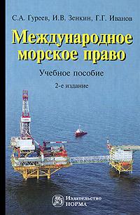 Международное морское право. С. А. Гуреев, И. В. Зенкин, Г. Г. Иванов