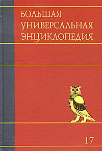 Большая универсальная энциклопедия. В 20 томах. Том 17. Сре-Три