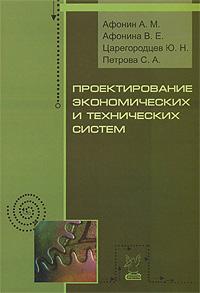 Проектирование экономических и технических систем