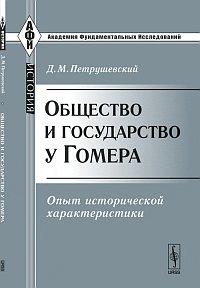 Общество и государство у Гомера. Опыт исторической характеристики