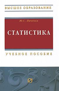 Статистика. Ю. С. Ивченко