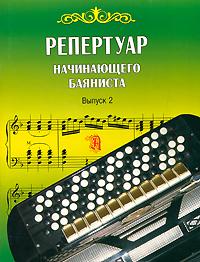 Репертуар начинающего баяниста. Выпуск 2 ( 978-985-513-957-8 )