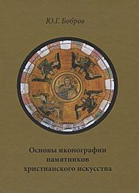 Основы иконографии памятников христианского искусства. Ю. Г. Бобров