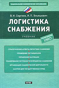 Zakazat.ru Логистика снабжения. В. И. Сергеев, И. П. Эльяшевич