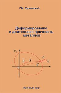 Деформирование и длительная прочность металлов ( 978-5-91522-007-1 )