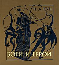 Боги и герои ( 978-5-98986-415-7, 978-5-271-29673-4, 978-985-16-9098-1 )