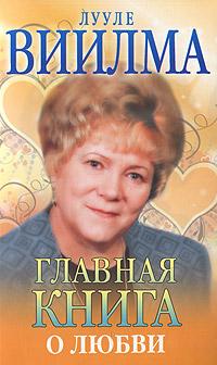 Главная книга о любви. Виилма Л.