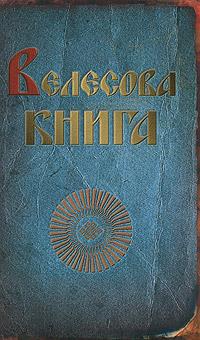 Велесова книга. Тимур Прозоров