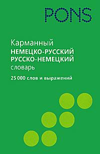 Карманный немецко-руссский, русско-немецкий словарь. 25 000 слов и выражений