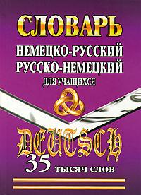 Немецко-русский, русско-немецкий словарь для учащихся
