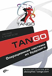 Tango. ������������ ������� �� ��������