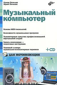 ����������� ��������� ��� ���������� (+ CD-ROM)