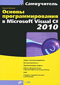 Основы программирования в Microsoft Visual C# 2010 (+ CD-ROM). Н. Б. Культин