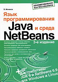 Язык программирования Java и среда NetBeans. В. В. Монахов
