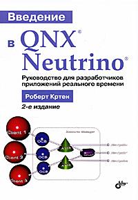 Введение в QNX Neutrino. Руководство для разработчиков приложений реального времени. Р. Кртен