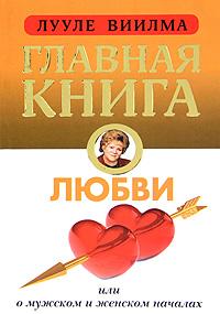 Главная книга о любви. Лууле Виилма
