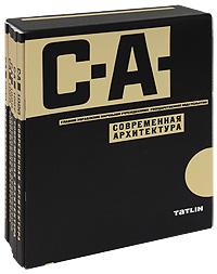 Современная архитектура 1926-1930 (комплект из 6 книг)