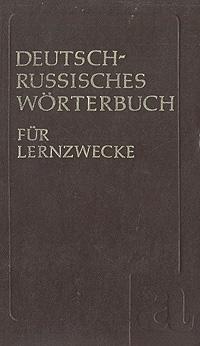 Немецко-русский учебный словарь