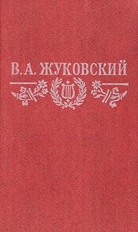 В. А. Жуковский. Стихотворения. Баллады