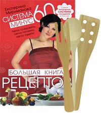 Система минус 60. Большая книга рецептов (+ набор кухонных приборов). Екатерина Мириманова