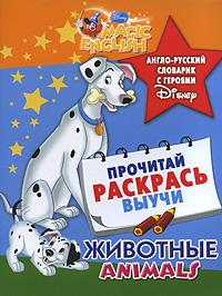 Животные / Animal. Англо-русский словарик с героями Disney