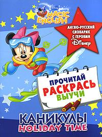 Каникулы / Holiday Time. Англо-русский словарик с героями Disney