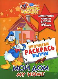 Мой дом / My Home. Англо-русский словарик с героями Disney12296407Изучение английского языка — увлекательное и полезное занятие. Предлагаем тебе отправиться в волшебное путешествие вместе с любимыми героями Disney, которые помогут познакомиться с новыми словами, запомнить несложные фразы, выполнить занимательные задания. На каждой странице нашей книги ты найдешь картинку для раскрашивания, сумеешь прочитать и написать по-английски новые слова и выражения. Приготовь цветные карандаши, ручку и хорошее настроение — ведь вместе с любимыми героями Disney весело и учиться, и проводить свободное время. Добро пожаловать в чудесный мир Disney!