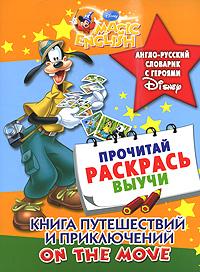 Книга путешествий и приключений / On the Move. Англо-русский словарик с героями Disney
