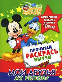 My Friends / Мои друзья. Англо-русский словарик с героями Disney