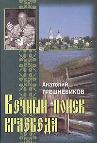Рецензии на книгу Вечный поиск краеведа