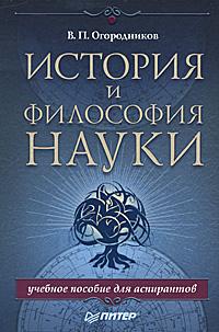 История и философия науки. В. П. Огородников