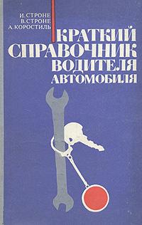 Краткий справочник водителя автомобиля