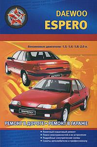 Автомобили Daewoo Espero. 1, 5; 1, 6; 1, 8; 2, 0 л. Практическое руководство