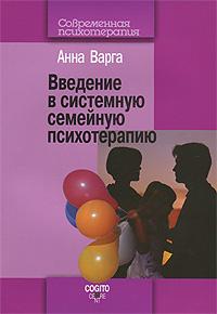 Введение в системную семейную психотерапию ( 978-5-89353-313-2 )