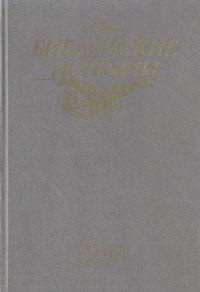 Библейские истории. Г. Гече
