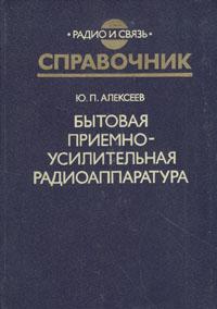 Бытовая приемно-усилительная радиоаппаратура. Модели 1982-1985 гг.