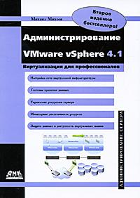Администрирование VMware vSphere 4.1. Михаил Михеев