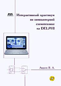 Интерактивный практикум по компьютерной схемотехнике на Delphi (+ CD-ROM)