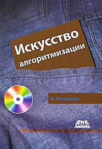 Искусство алгоритмизации (+ CD-ROM). В. Потопахин