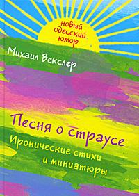 Песня о страусе. Михаил Векслер