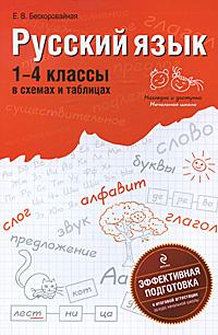 Русский язык: 1-4 классы в схемах и таблицах. Бескоровайная Е.В.