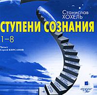 Ступени сознания. 1-8 (аудиокнига MP3). Станислав Хохель