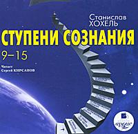 Ступени сознания. 9-15 (аудиокнига MP3). Станислав Хохель