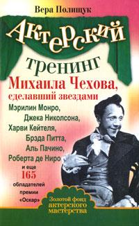 Актерский тренинг Михаила Чехова. Вера Полищук