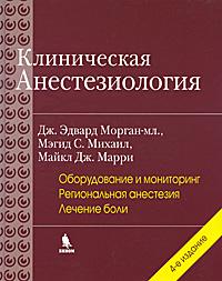 Клиническая анестезиология. Книга 1. Дж. Эдвард Морган-мл., Мэгид С. Михаил, Майкл Дж. Марри