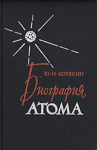 Биография атома